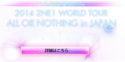 LIVE DVD & Blu-ray「ALL OR NOTHING in JAPAN」2014年12月10日発売